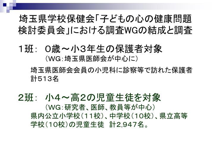 埼玉県学校保健会「子どもの