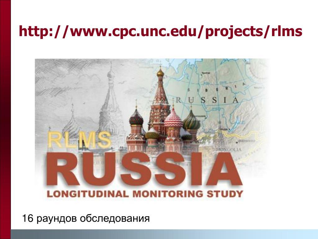 http://www.cpc.unc.edu/projects/rlms