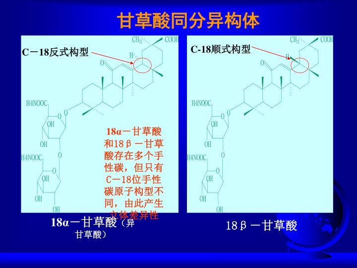 甘草酸同分异构体