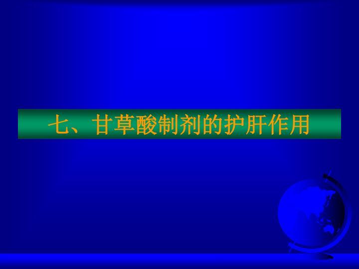 七、甘草酸制剂的护肝作用