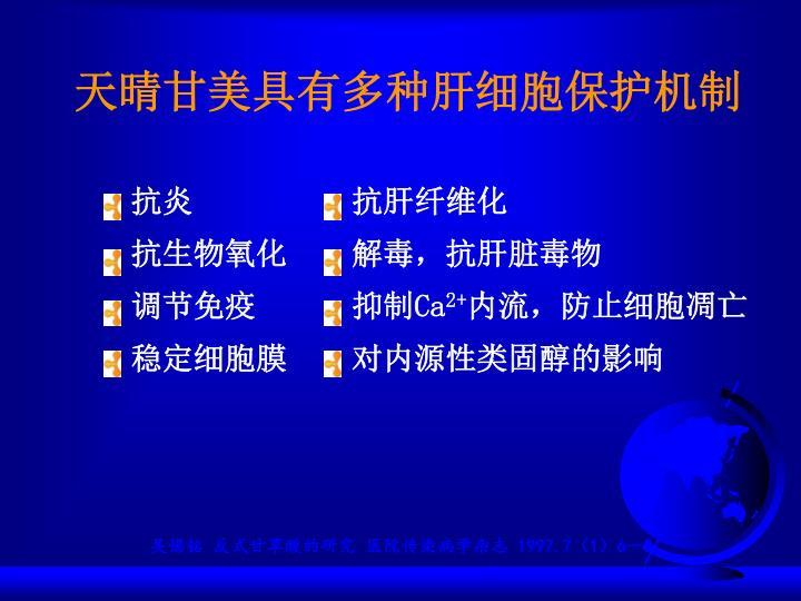 天晴甘美具有多种肝细胞保护机制
