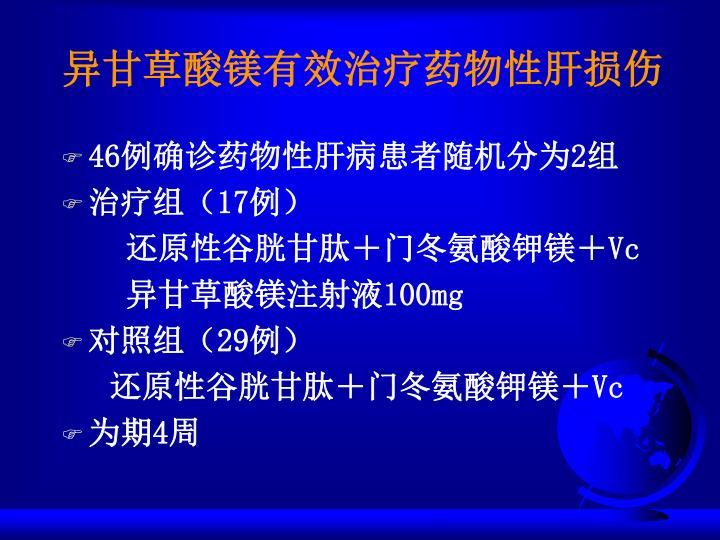 异甘草酸镁有效治疗药物性肝损伤