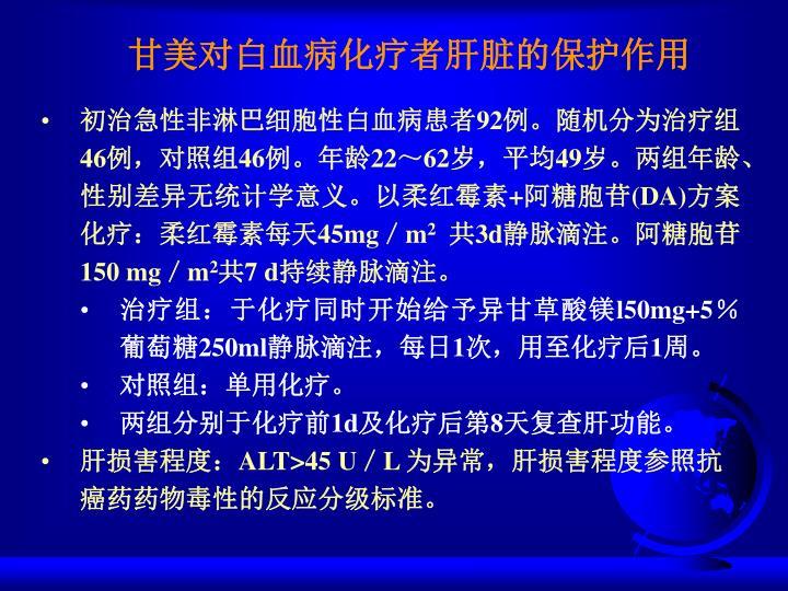甘美对白血病化疗者肝脏的保护作用