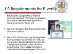i 9 requirements for e verify