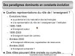 des paradigmes dominants en constante volution