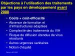 objections l utilisation des traitements par les pays en d veloppement avant 2000