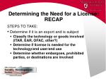 determining the need for a license recap