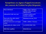 sympt mes ou signes d appel vocateurs des cancers de l enfant les plus fr quents