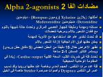 2 alpha 2 agonists