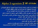 2 alpha 2 agonists1
