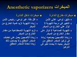 anesthetic vaporizers