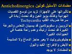 anticholinergics1