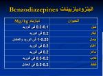 benzodiazepines1