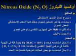 nitrous oxide n 2 o