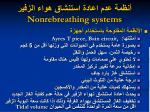nonrebreathing systems1