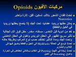 opioids1