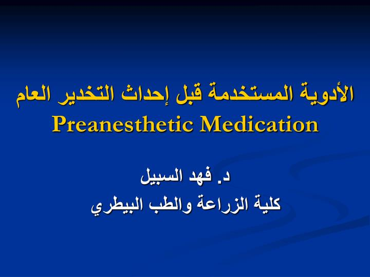 preanesthetic medication n.