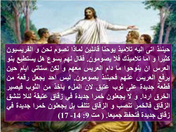 حينئذ اتى اليه تلاميذ يوحنا قائلين لماذا نصوم نحن و الف...