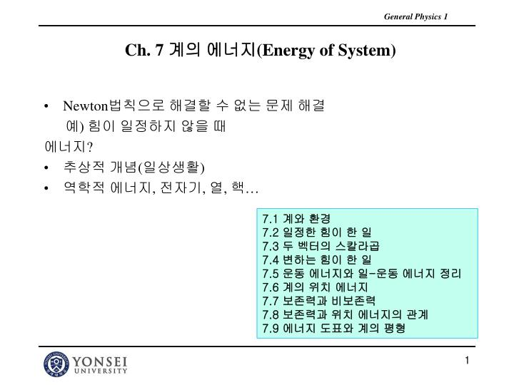 ch 7 energy of system n.