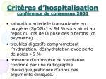 crit res d hospitalisation conf rence de consensus 20001