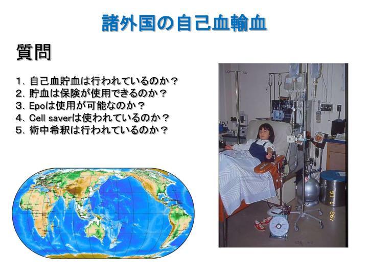 諸外国の自己血輸血