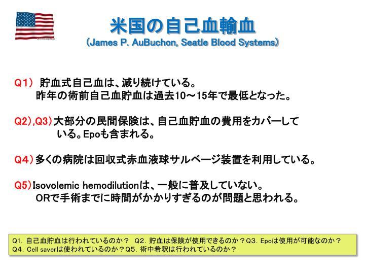 米国の自己血輸血