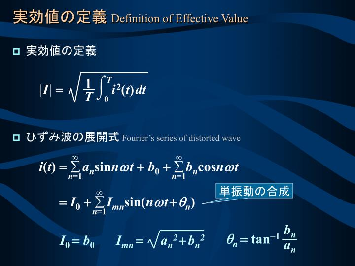 Definition of effective value