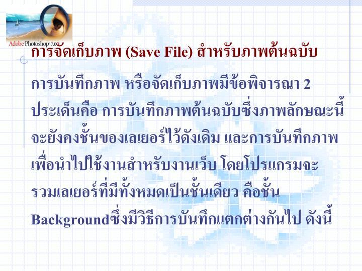 การจัดเก็บภาพ (Save File) สำหรับภาพต้นฉบับ