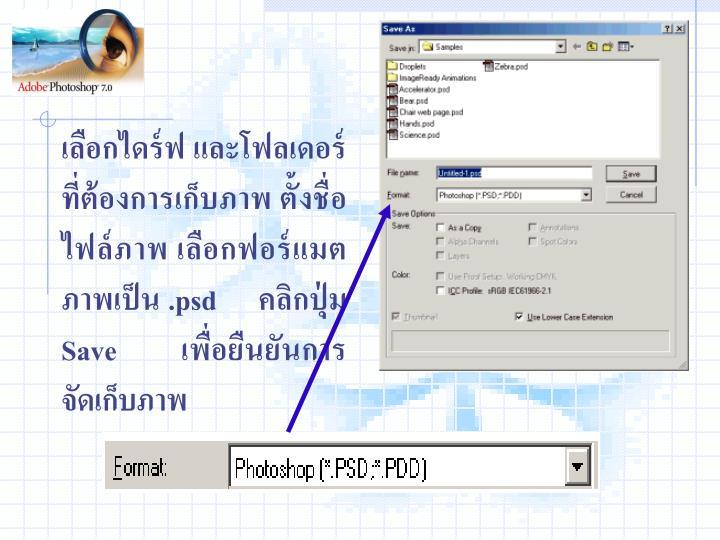 เลือกไดร์ฟ และโฟลเดอร์ที่ต้องการเก็บภาพ ตั้งชื่อไฟล์ภาพ เลือกฟอร์แมตภาพเป็น .psd