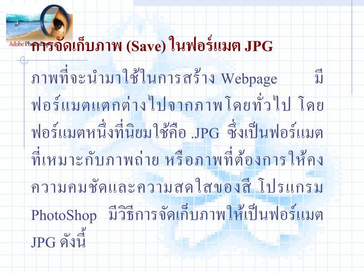การจัดเก็บภาพ (Save) ในฟอร์แมต JPG