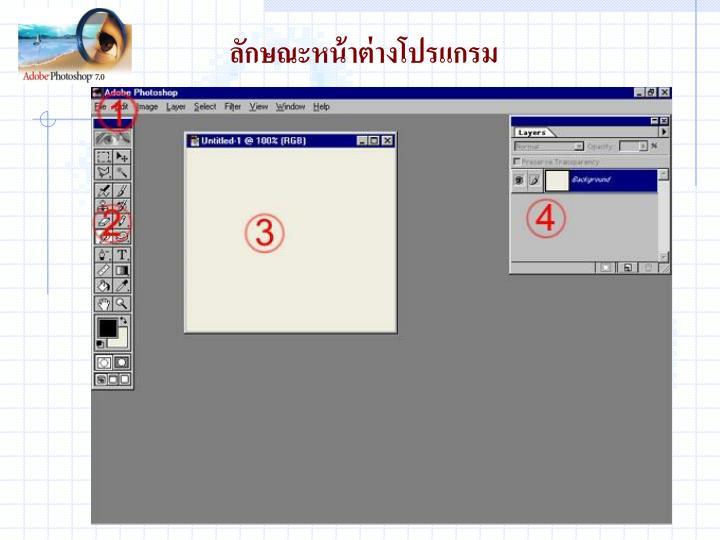 ลักษณะหน้าต่างโปรแกรม