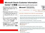 microsoft oracle customer information center www microsoft oracle com