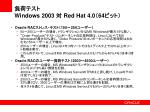 windows 2003 red hat 4 0 64