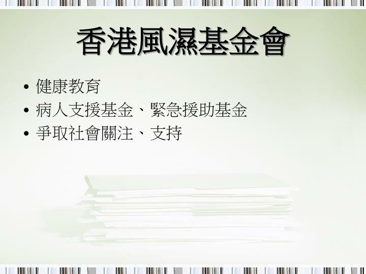 香港風濕基金會