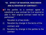 62 effect of novation rescission and alteration of contract