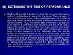 ii extending the time of performance