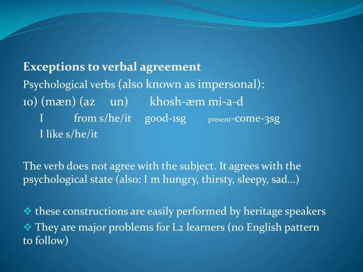 Exceptions to verbal agreement