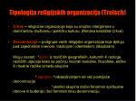 tipologija religijskih organizacija trolsch