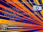 israeli war of independence 1948