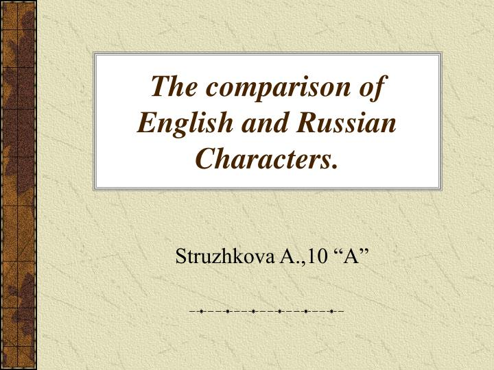 the comparison of english and russian characters n.