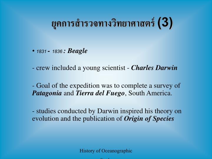 ยุคการสำรวจทางวิทยาศาสตร์ (3)