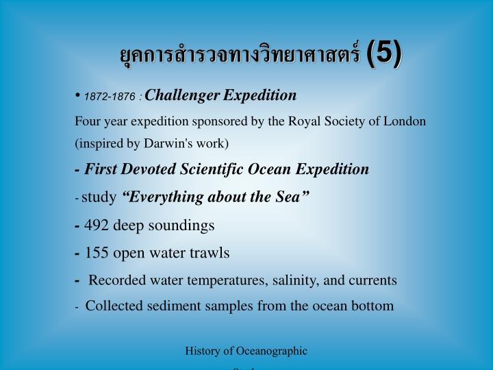 ยุคการสำรวจทางวิทยาศาสตร์ (5)