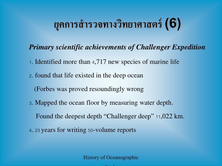 ยุคการสำรวจทางวิทยาศาสตร์ (6)