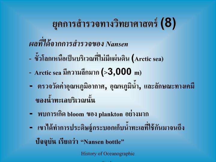 ยุคการสำรวจทางวิทยาศาสตร์ (8)