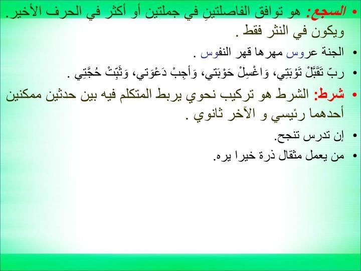 السجع: