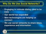 why do we use social networks