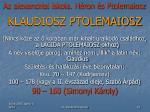 az alexandriai iskola h ron s ptolemaiosz19