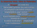 az alexandriai iskola h ron s ptolemaiosz22