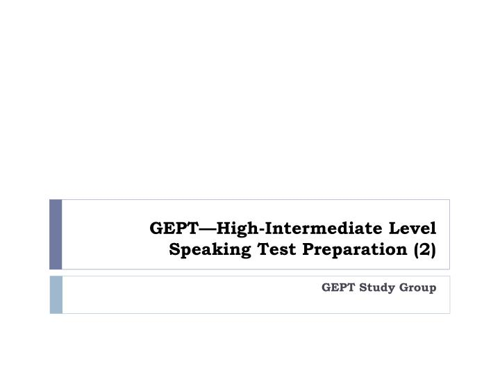 gept high intermediate level speaking test preparation 2 n.