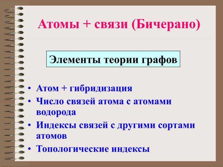 Атомы + связи (Бичерано)